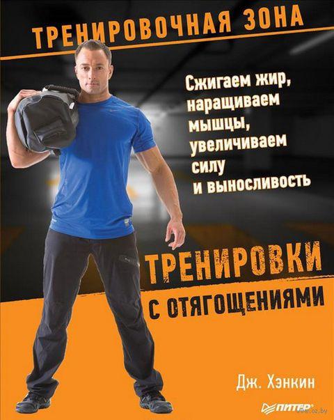 Тренировки с отягощениями. Сжигаем жир, наращиваем мышцы, увеличиваем силу и выносливость — фото, картинка