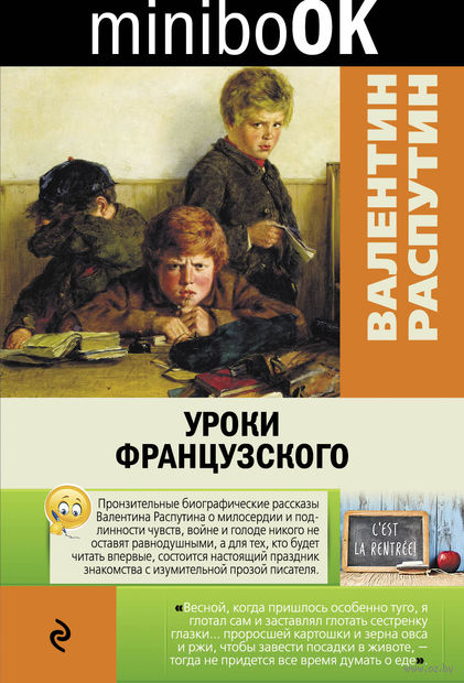 Уроки французского (м). Валентин Распутин