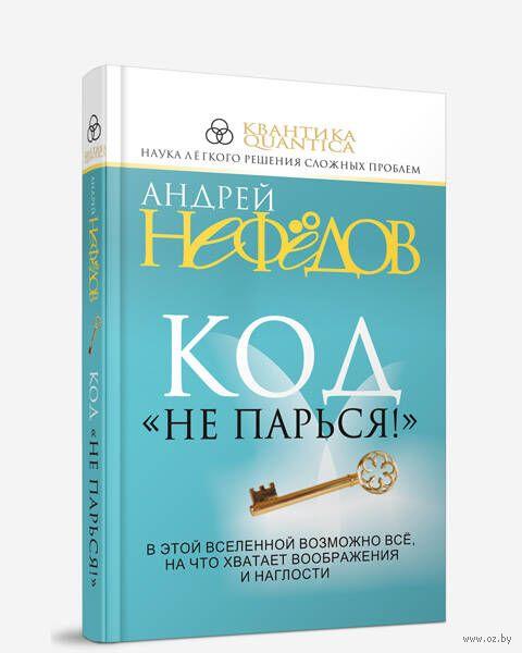 """Код """"Не парься!"""". Андрей Нефедов"""