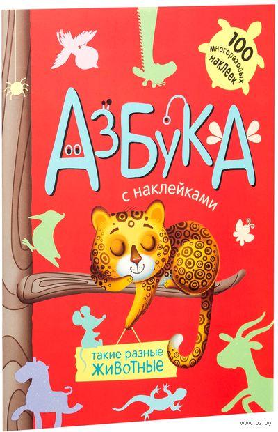 Такие разные животные. Азбука с наклейками. П. Михайлов
