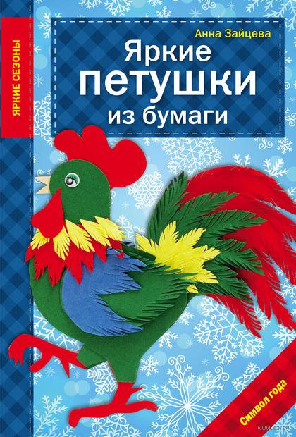 Яркие петушки из бумаги. Анна Зайцева