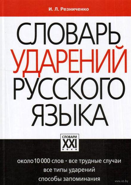 Словарь ударений русского языка — фото, картинка