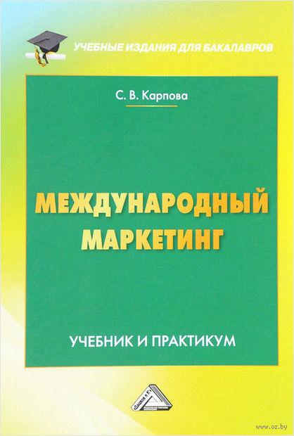Международный маркетинг. Учебник и практикум — фото, картинка