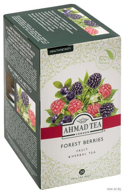 """Фиточай """"Ahmad Tea. Forest Berries"""" (20 пакетиков) — фото, картинка"""