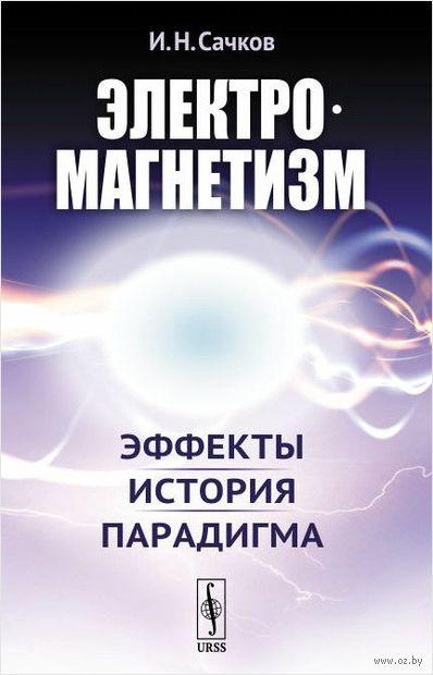 Электромагнетизм. Эффекты, история, парадигма — фото, картинка