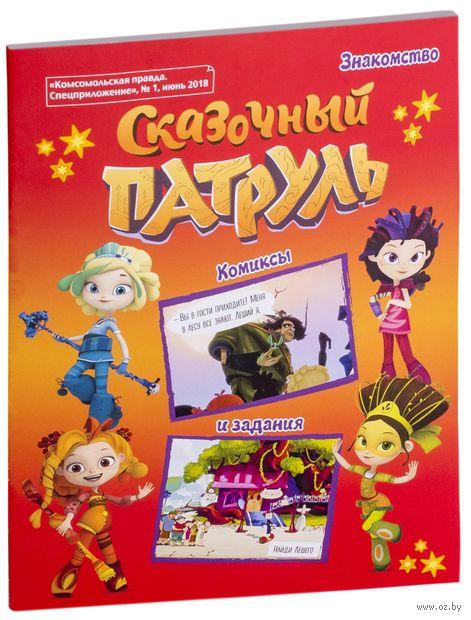 """Журнал """"Комиксы. Сказочный патруль. №1"""" — фото, картинка"""