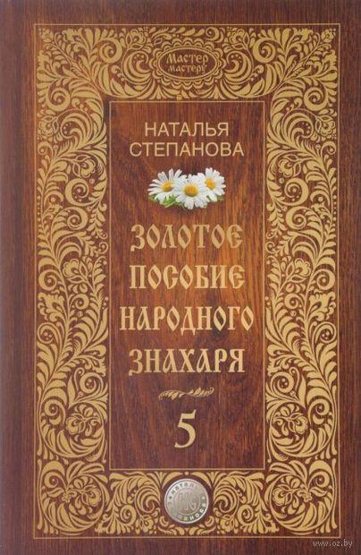 Золотое пособие народного знахаря. Книга 5 — фото, картинка