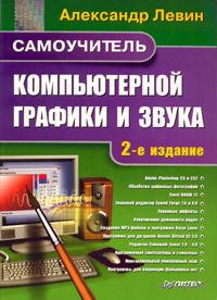 Самоучитель компьютерной графики и звука. Александр Левин