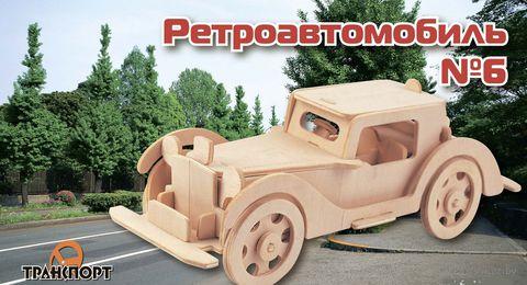 """Сборная деревянная модель """"Обурн"""""""