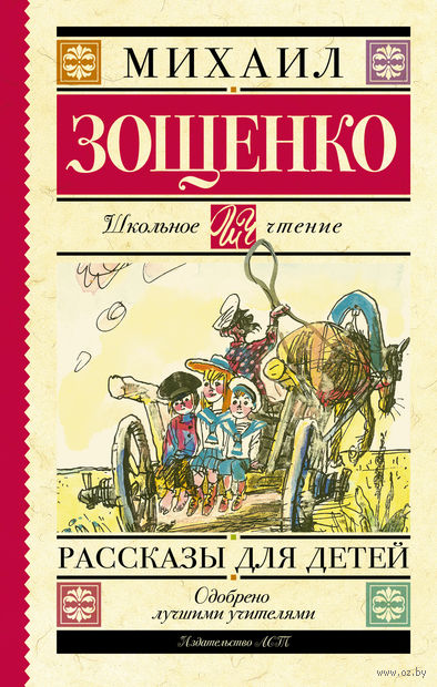 Рассказы для детей. Михаил Зощенко