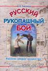 Русский рукопашный бой — фото, картинка