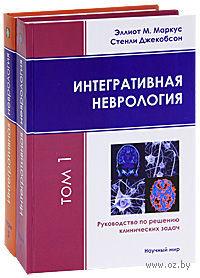 Интегративная неврология. Руководство по решению клинических задач (комплект из двух книг + CD). М. Эллиот Маркус, Стенли Джекобсон