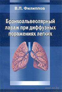 Бронхоальвеолярный лаваж при диффузных поражениях легких. Виктор Филиппов