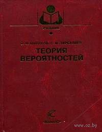 Теория вероятностей. В. Шириков, С. Зарбалиев