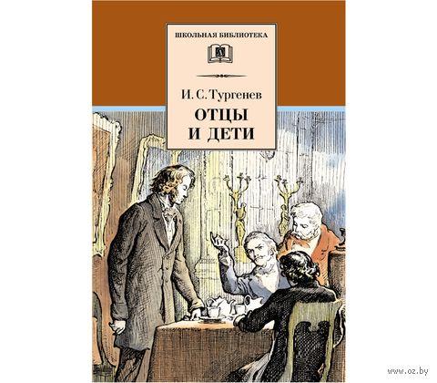 Отцы и дети. Иван Тургенев