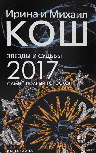 Звезды и судьбы 2017. Самый полный гороскоп (м). Ирина Кош, Михаил Кош