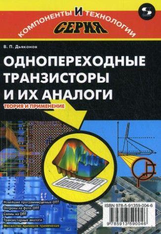 Однопереходные транзисторы и их аналоги. Владимир Дьяконов