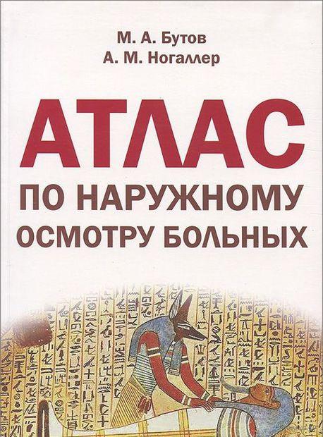 Атлас по наружному осмотру больных. Александр Ногаллер, Михаил Бутов