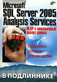 Microsoft SQL Server 2005 Analysis Services. OLAP и многомерный анализ данных. А. Бергер
