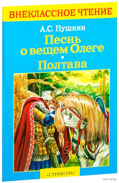 Песнь о вещем Олеге. Александр Пушкин