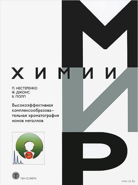 Высокоэффективная комплексообразовательная хроматография ионов металлов. Павел Нестеренко, Ф. Джонс, Б. Полл