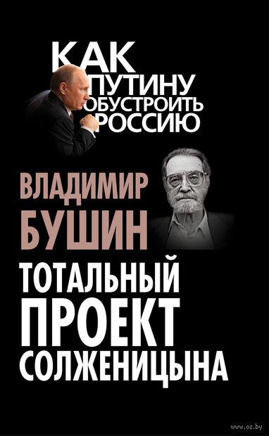 Тотальный проект Солженицына. Владимир Бушин