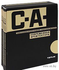 Современная архитектура 1926-1930 (комплект из шести книг)