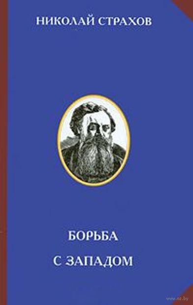 Борьба с Западом. Николай Страхов