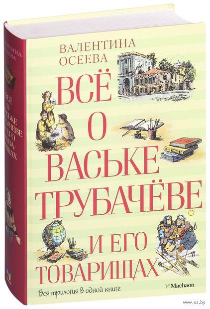 Все о Ваське Трубачеве. Валентина Осеева