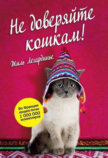 Не доверяйте кошкам! (м). Жиль Легардинье