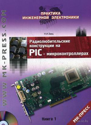Радиолюбительские конструкции на PIC-микроконтроллерах. Книга 1 (+ CD) — фото, картинка
