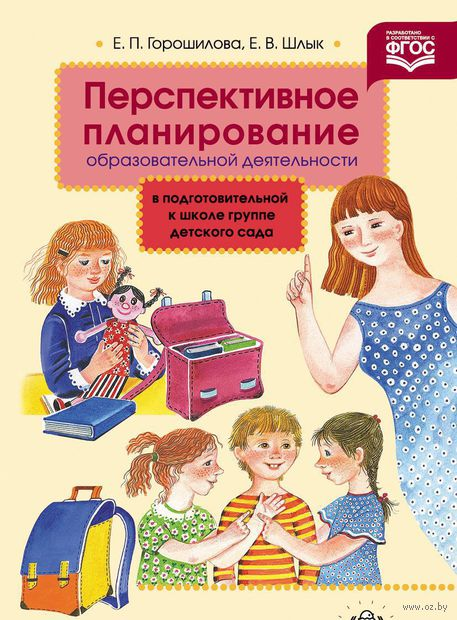 Перспективное планирование образовательной деятельности в подготовительной к школе группе детского сада. Елена Горошилова