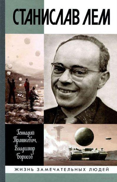 Станислав Лем. Геннадий Прашкевич, Владимир Борисов