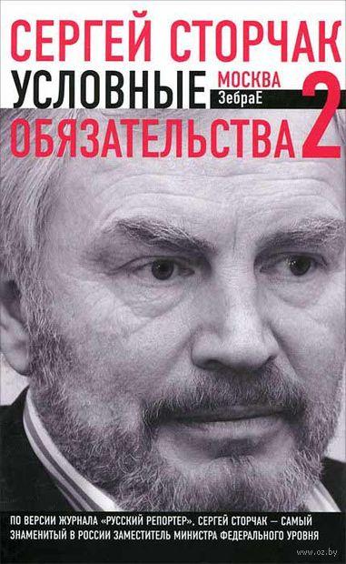 Условные обязательства-2, или Очерки финансовой дипломатии. Сергей Сторчак