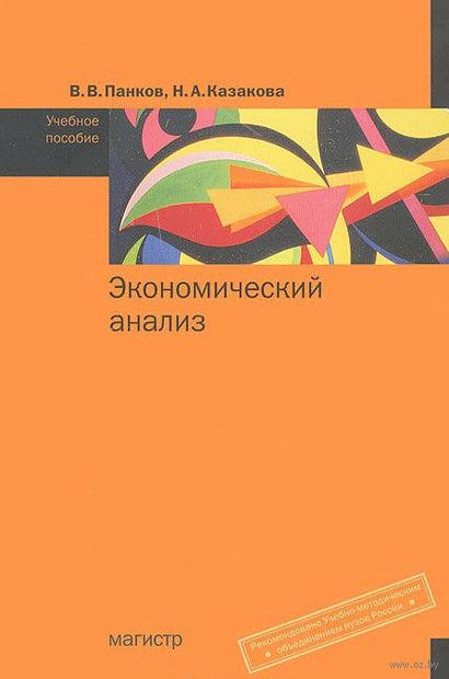 Экономический анализ. Наталия Казакова, В. Панков