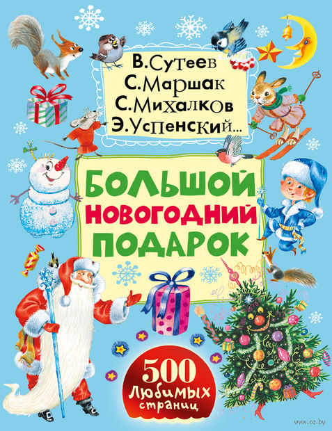 Большой новогодний подарок — фото, картинка