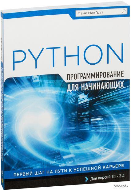 Программирование на Python для начинающих. Майк МакГрат