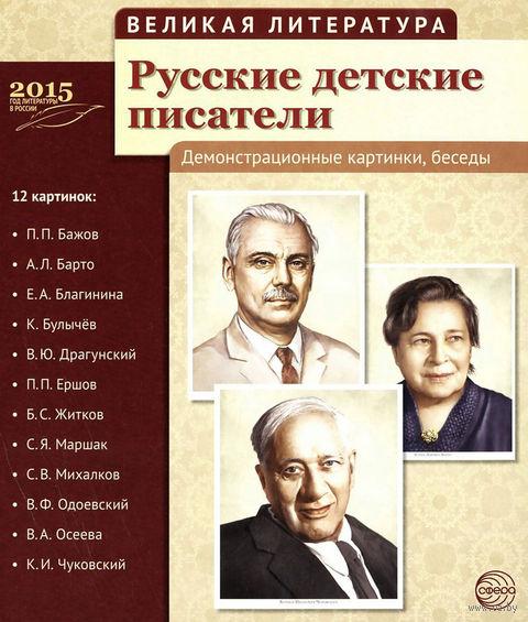 Русские детские писатели (12 демонстрационных карточек)