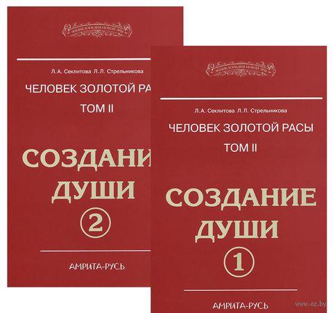 Человек Золотой расы. Создание души. В 2 частях (комплект из 2 книг) (м). Лариса Секлитова, Людмила Стрельникова