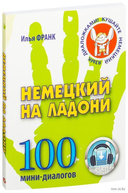Немецкий на ладони. 100 мини-диалогов. Илья Франк