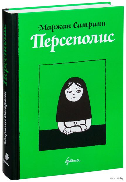 Персеполис (16+). Маржан Сатрапи
