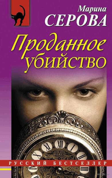 Проданное убийство (м). Марина Серова