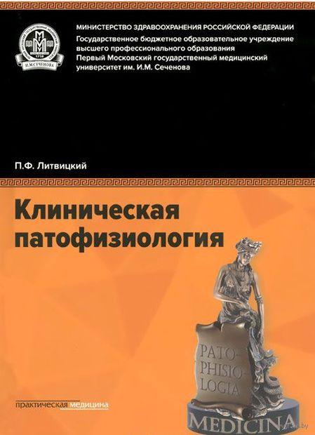 Клиническая патофизиология. Учебник. Петр Литвицкий