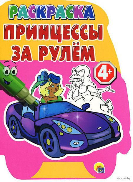 Принцессы за рулем. Раскраска