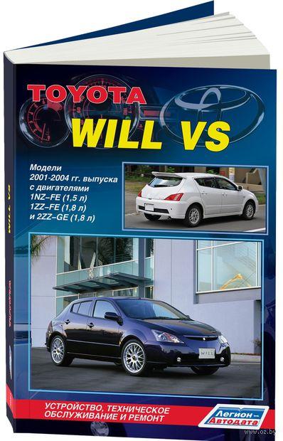 Toyota Will VS. Устройство, техническое обслуживание и ремонт