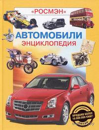 Автомобили. Энциклопедия. А. Мясников