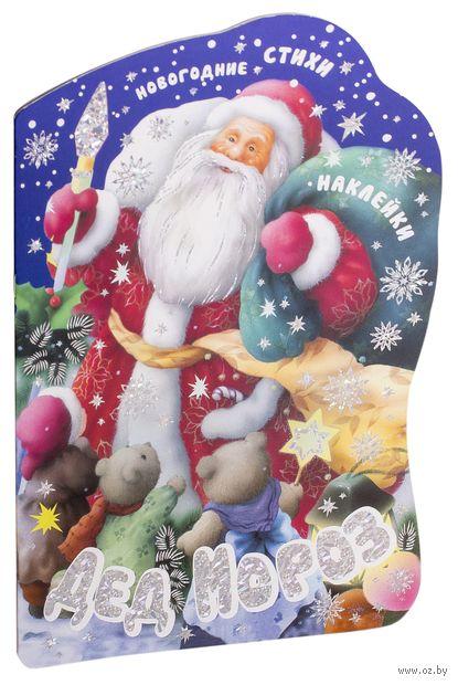 Дед Мороз. Новогодняя книжка с вырубкой. М. Романова