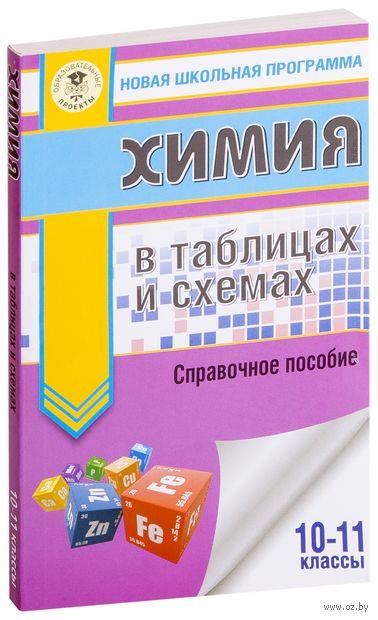 Химия в таблицах и схемах. 10-11 классы — фото, картинка