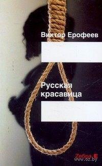 Русская красавица (м) — фото, картинка