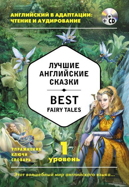 Best Fairy Tales (+ CD) — фото, картинка
